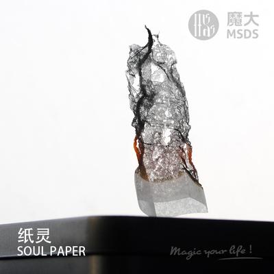 魔术大师独家 纸灵 YIF同款魔术 灵魂纸 火纸 悬浮近景魔术道具