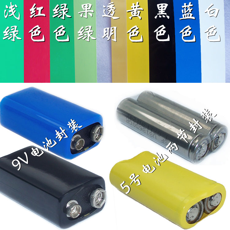 The width of 40mmPVC heat shrinkable tube No. 5 AA double 9V single cell battery package package battery set