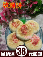 Tianjin specialty snack Bridge Road cake eight pieces of traditional dessert White Rose Cake 250g