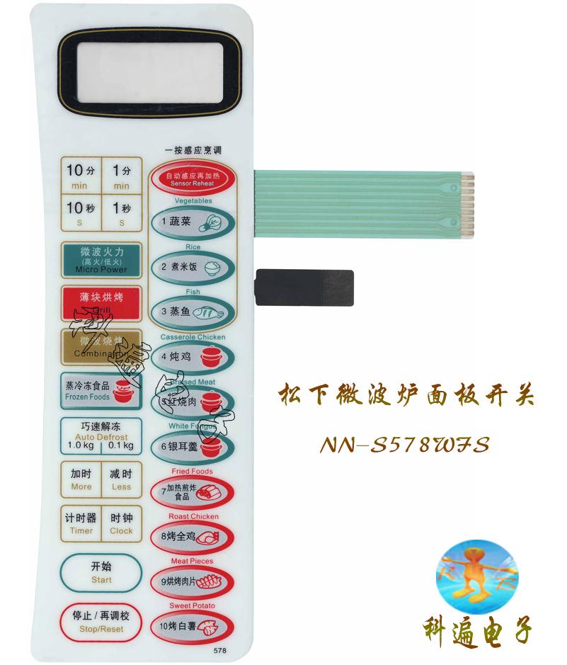 Le four à micro - ondes de panneau NN-S578WFS NN-K578WFS film interrupteur / commutateur de touche tactile