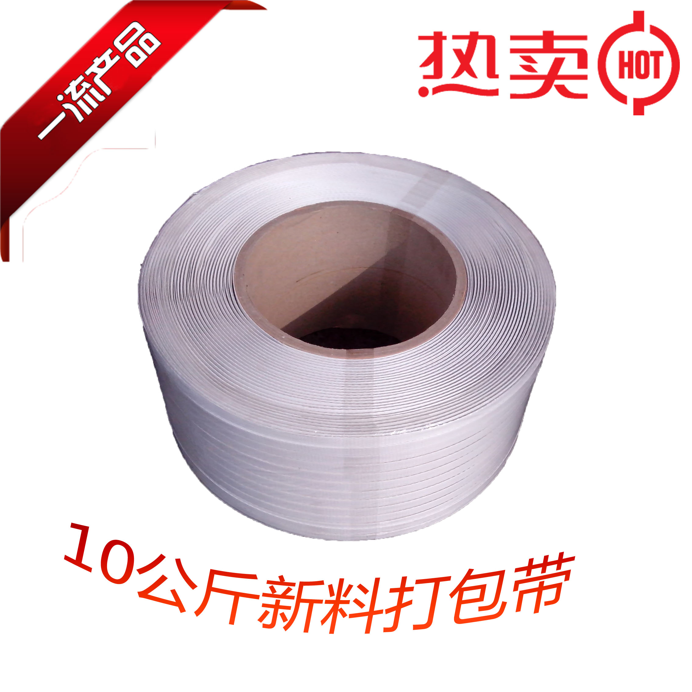 Special color new material, white color machine packaging belt color hot-melt semi-automatic packaging belt