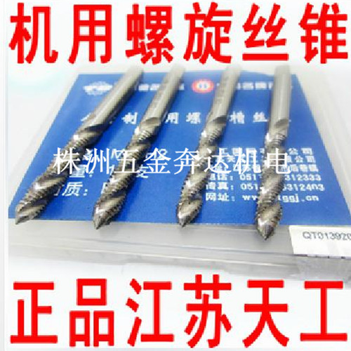 Spiral tap (all grinding) M3--M30 high quality high speed tool steel (6542) machine tap
