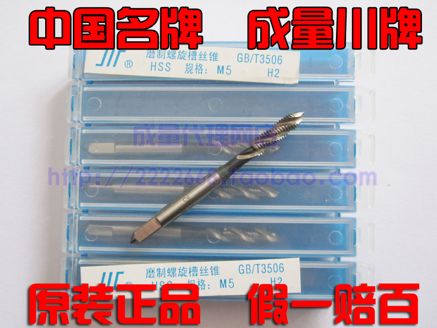 The amount of Sichuan brand spiral screw screw tap M3M4M5M6M8M10M12M14M16