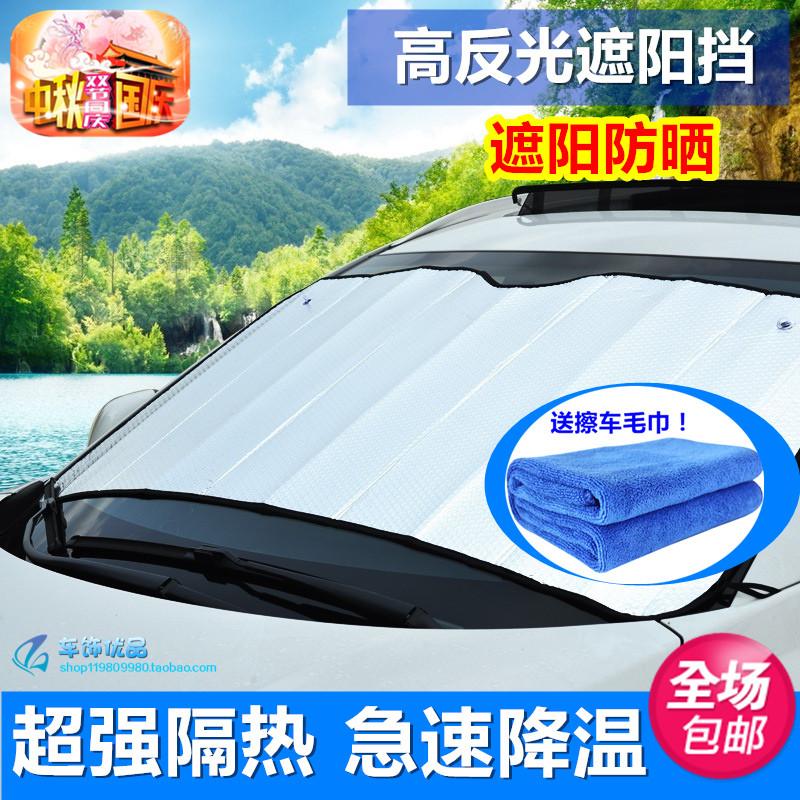 az alumínium fólia egy ifjúsági lotus l5 az 挡车 napteje előtt használt hőszigetelő fényvédő napellenző