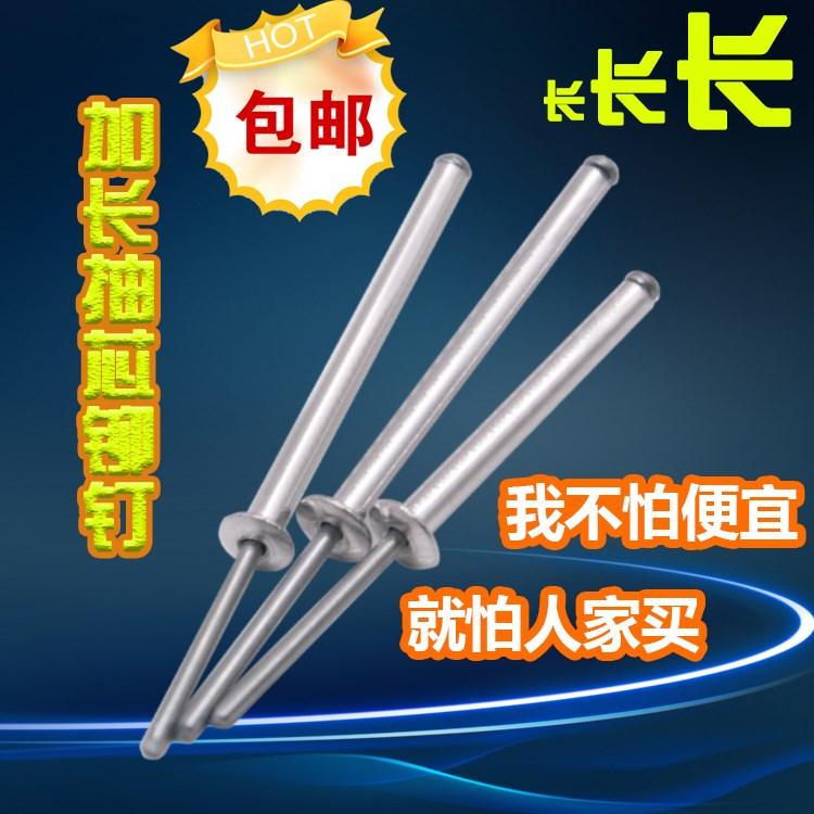 La decoración de M2.4M3.2M4M5M6 alargado remaches de remaches de aluminio clavos núcleo remache