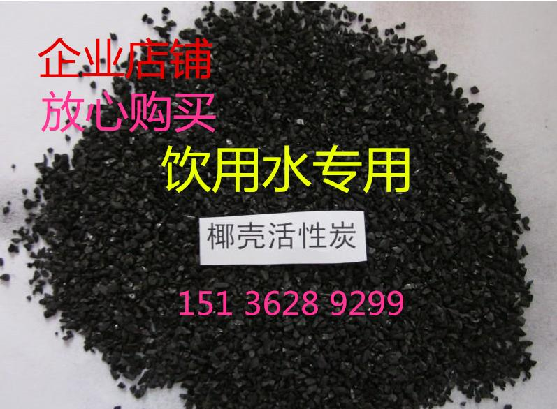 Fish tank activated carbon, purified water, coconut shell activated carbon, drinking water, tap water, well water filter, household water purifier filter core