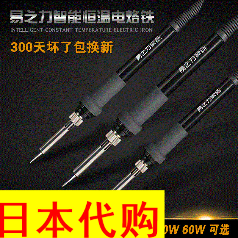 Japan purchase constant temperature electric iron, internal soldering solder, household set welding tool, electric iron welding pen electronic dimension