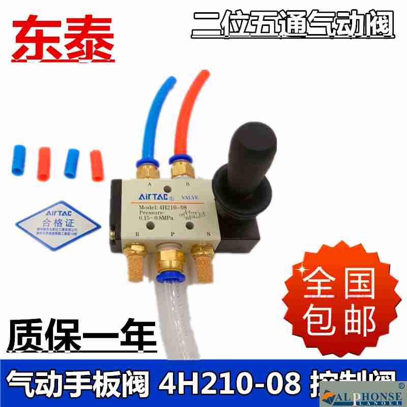 4H210-08 pneumatic pull off valve manual valve 310-10 manual reversing valve manual valve