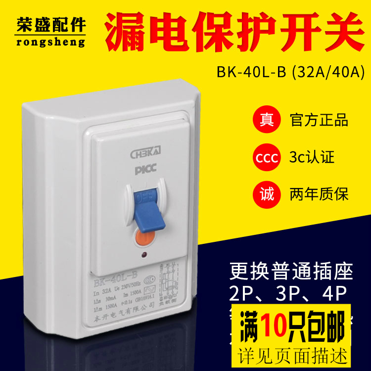 The 2P3P4P air conditioner leakage protection switch of household air circuit breaker BK-40L-B32A40A