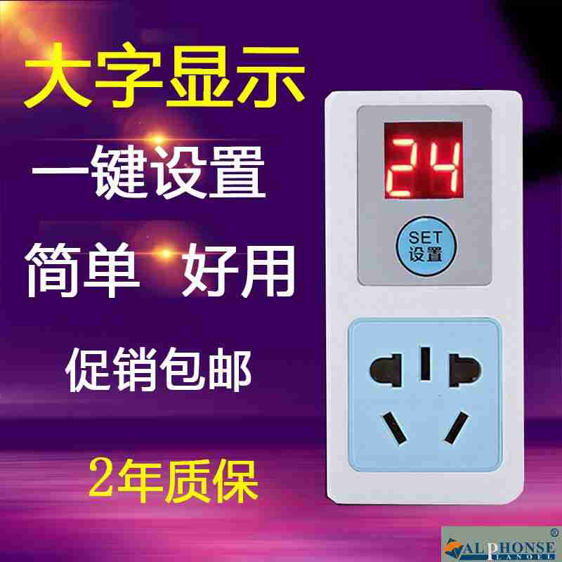 Timer electric vehicle charging controller, electronic timing socket, mobile phone charging bottle, battery delay mail