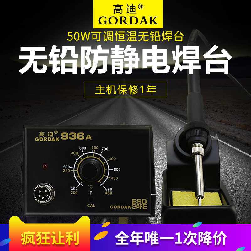 936A lead free antistatic welding platform, thermostat, constant temperature welding, electric soldering machine, mobile phone, computer maintenance