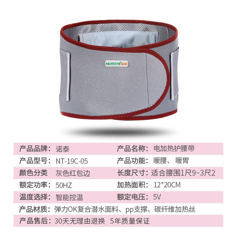 諾泰電気加熱護腰ベルト発熱盤過労暖かい宮ベルト加熱保温さんヨモギバッグ温湿布