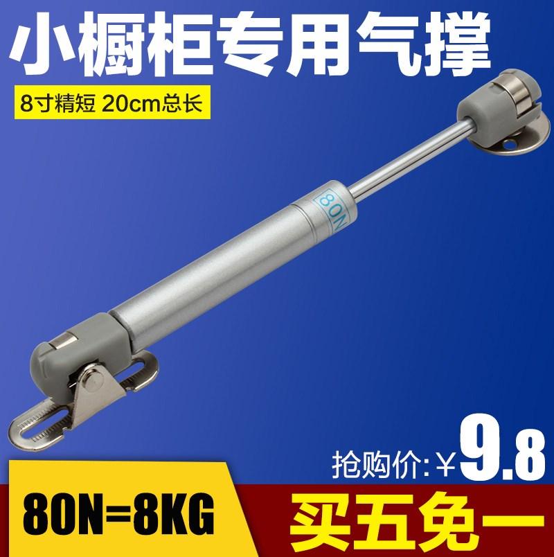 Pressão de gás strut bar porta porta de roupeiro armários tatami suporte hidráulico de 8 polegadas no haste curta
