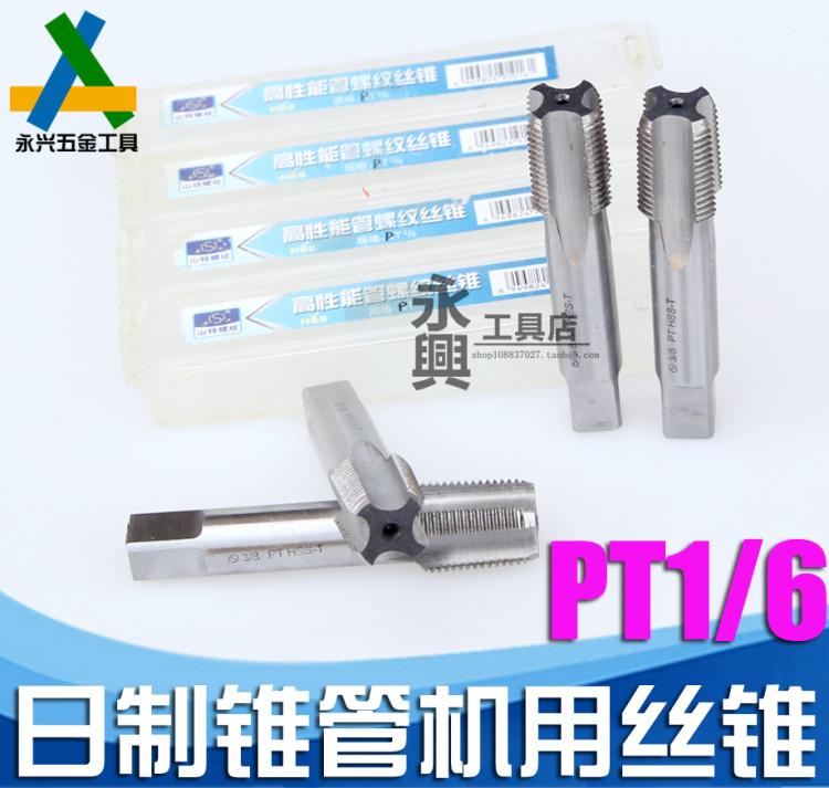 Genuine labor standard taper pipe thread flat machine tap screw machine screw PT1/6 canal