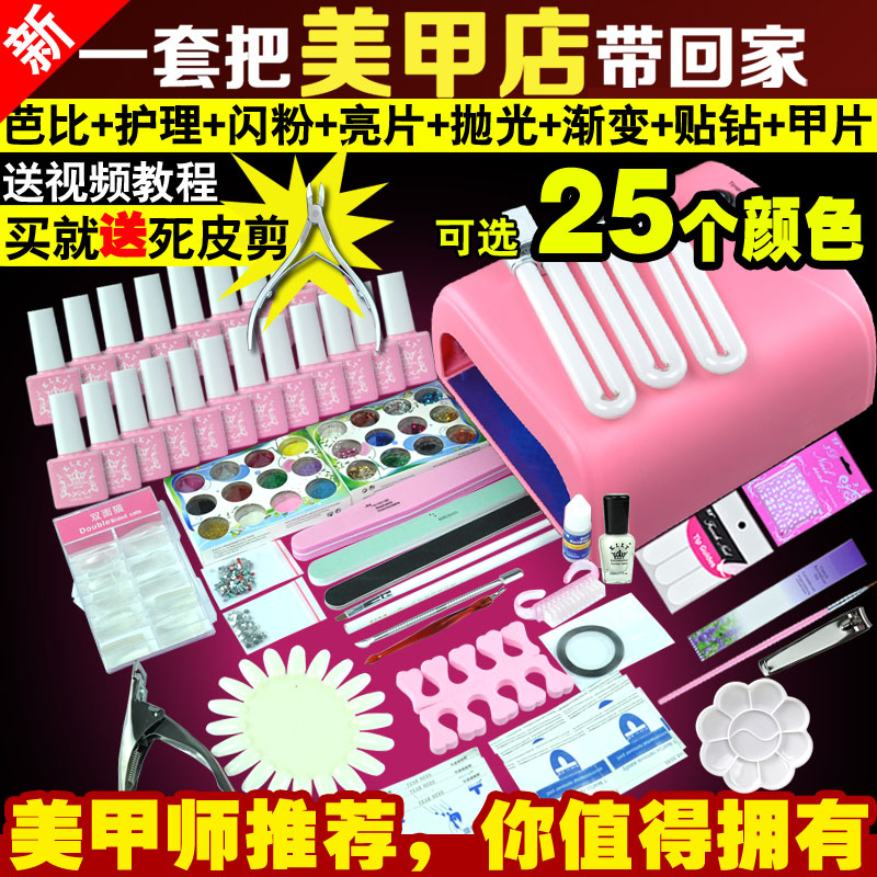 Manicure store beginners nail polish rubber soles reinforced rubber seal tool machine set optional stickers phototherapy lamp