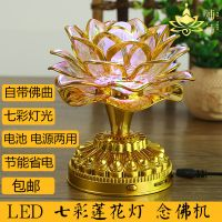 The lotus lamp light LED Temple Buddha temple consecrate Guanyin Buddha for colorful headlights with supplies for the light