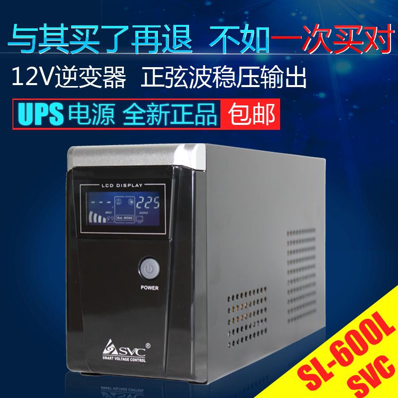SVCUPS UPS σύστημα υποδοχής - μακρά καθυστέρηση ημιτονοειδούς κύματος SL600L εξωτερική σύνδεση -