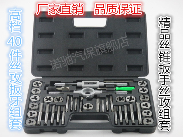 Automotive special 40 sets of high precision tap die set screw tap tap tapping plate set metric.