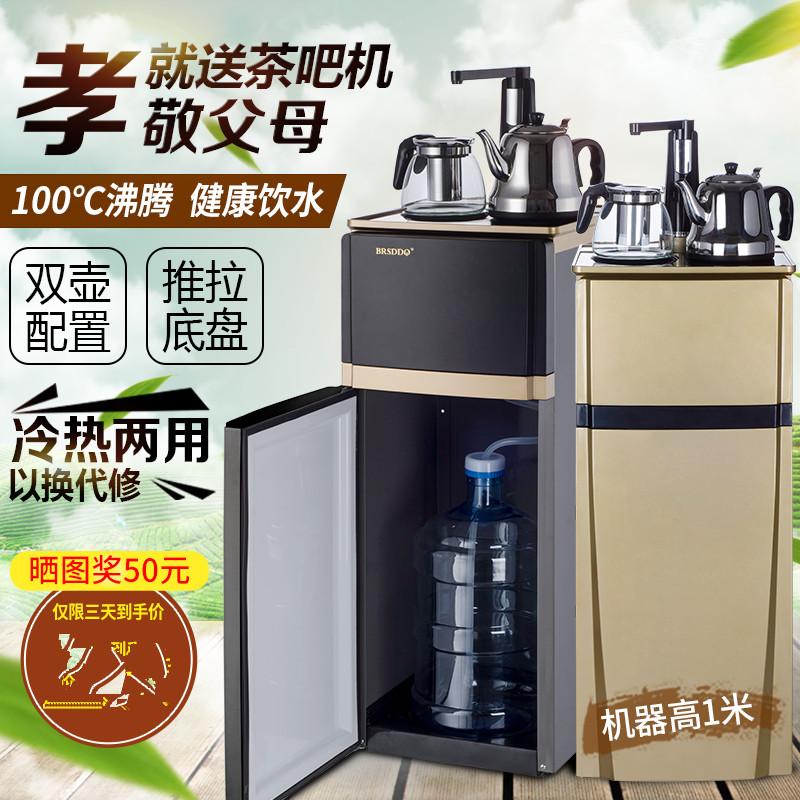 έξυπνη κάθετη τσάι μηχανή με ζεστό και κρύο εγχώρια εξοικονόμηση ενέργειας ειδικό γραφείο νερό νερό ψύξης μηχανές αυτόματης σου τσάντα.