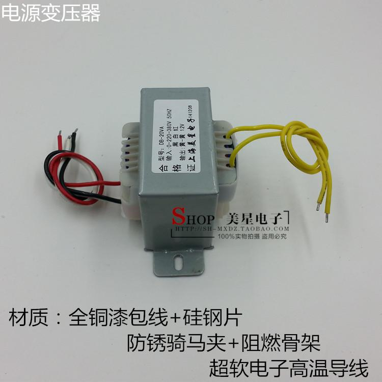 Ei57-30 power transformer 20va20w0-220v-380v to 12v1.67a AC power frequency