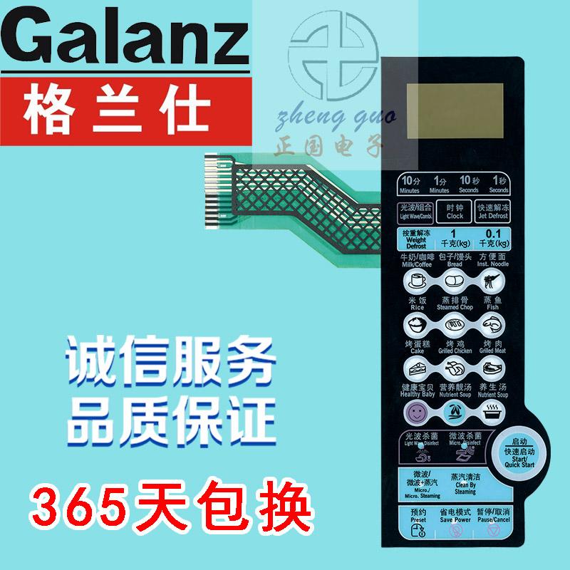 Galanz Galanz микроволновой печи (SО) (группа G80F23CN1L-SD so) мембранный переключатель клавиши