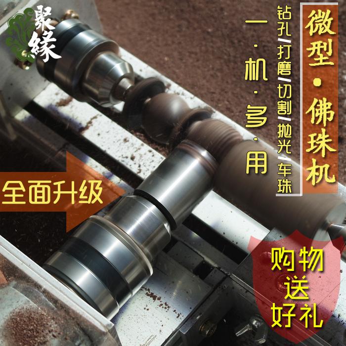 เครื่องลูกปัดลูกปัดขนาดเล็กที่ใช้ในครัวเรือนโดยอัตโนมัติทำเครื่องเจาะเครื่องลูกปัดลูกปัดขนาดเล็ก