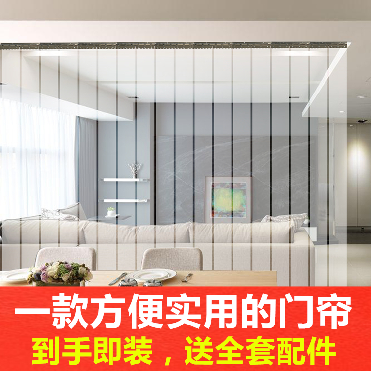 PVC plastic insulation partition air conditioning wind thickening transparent soft curtain cold antifreeze insulation; skin mosquito curtain