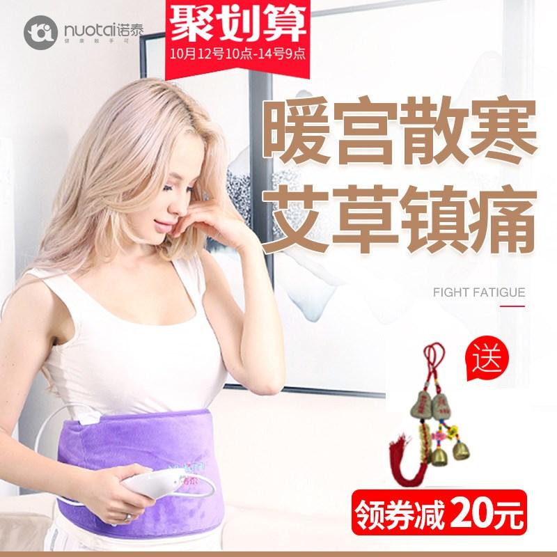 諾泰電気加熱護腰月経月経お腹が痛いです。神器暖かい宮ベルト発熱女暖かい胃を宫寒灸