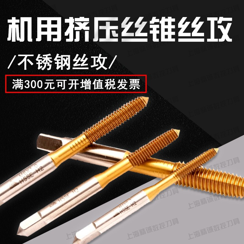 Tapping extrusion tap, coating extrusion wire tapping stainless steel wire tapping M4M5M6M8~M16 machine tap wire
