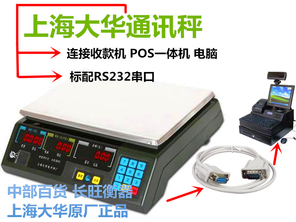 Da Hua electronic scale called ACS serial number RS232 weighing scale POS communication USB and computer receiving machine scale