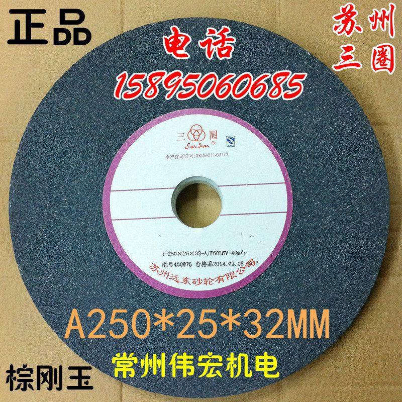 Япония покупки шлифовальным дальневосточный шлифовальным зеленый карбид кремния белый 棕刚玉 шлифовальным 250*25 корунд