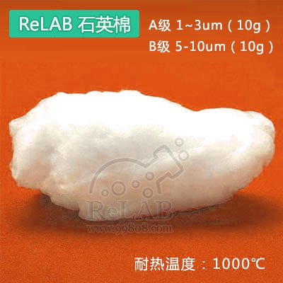 B 5-10um10g/ super quartz wool fine quartz glass cotton bulk quartz glass fiber cotton