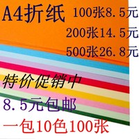 Origami paper material of color A4 printing paper copy paper and cardboard shipping color origami children