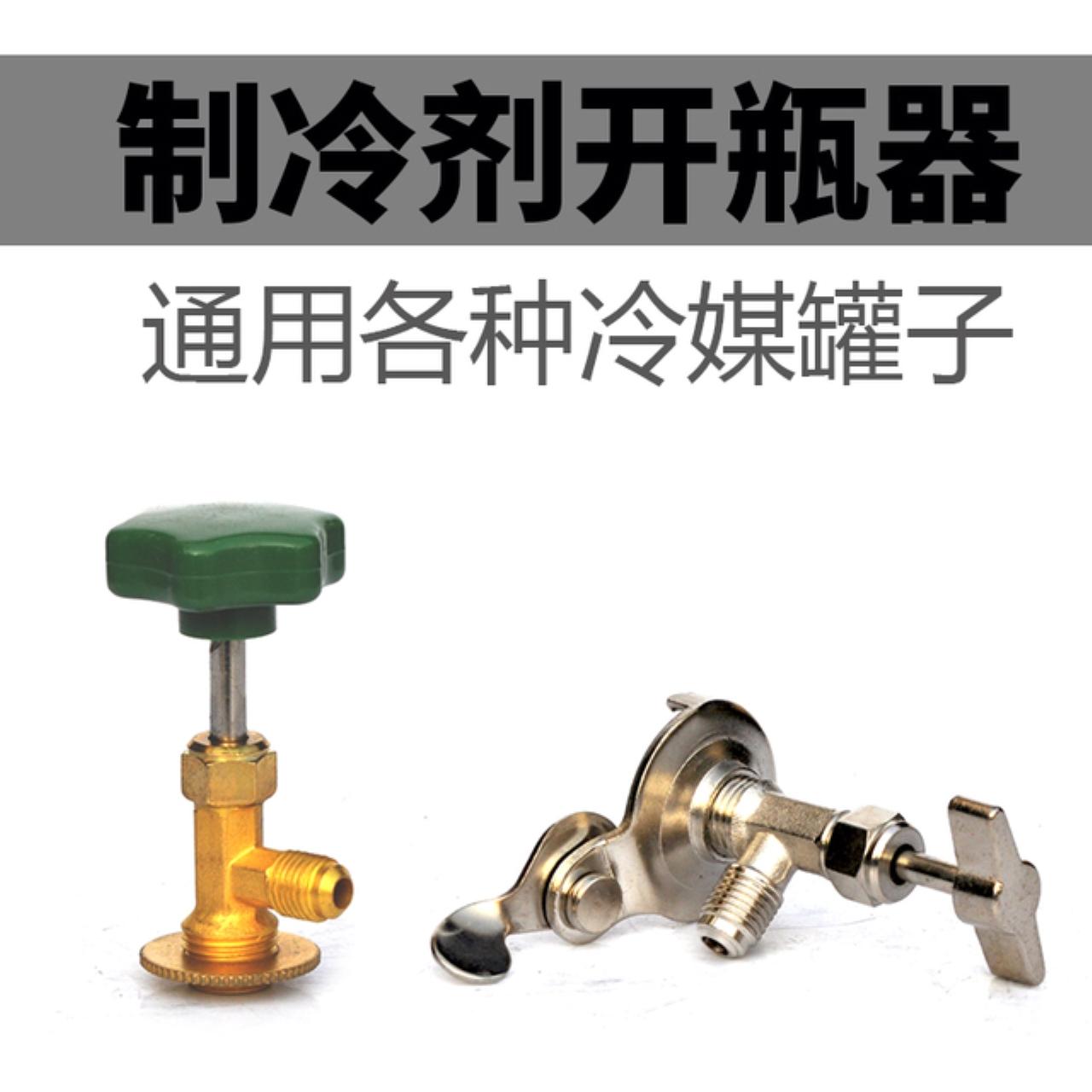 Com ar condicionado e refrigeração 0A60 ang /R12 abridor de garrafa de refrigerante T338R340 abre a válvula.