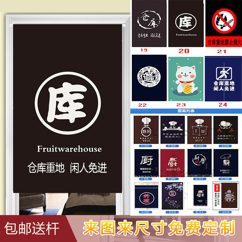 Japanese kitchen curtain curtain half warehouse curtain curtain curtain custom logo pattern kitchen dining rooms