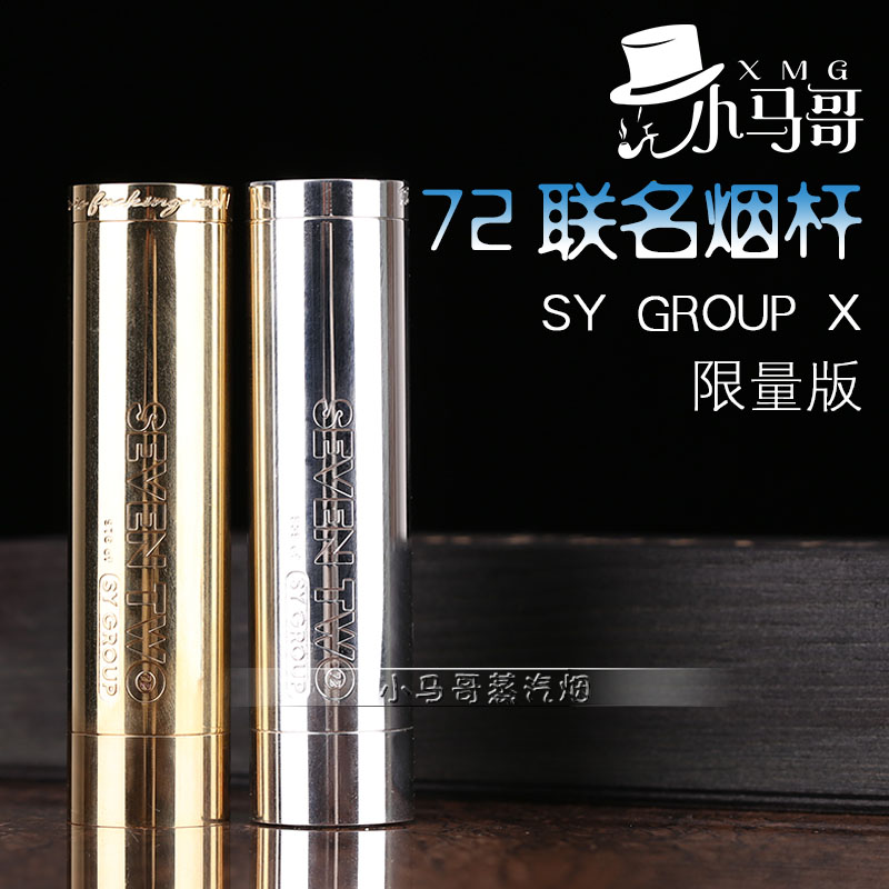 Authentic SYGROUPX72 mechanical lever master group &72 joint edition 25mm silver electrode Limited Edition