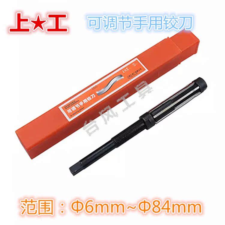 Adjustable adjustable hand reamer 17mm 6mm~ blade steel