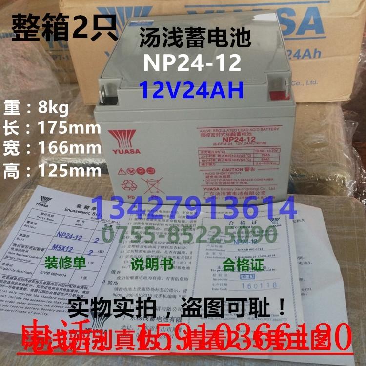 湯淺蓄電池(YUASA)NP24-1212V24AHUPS消防予備バッテリー本体バッテリ