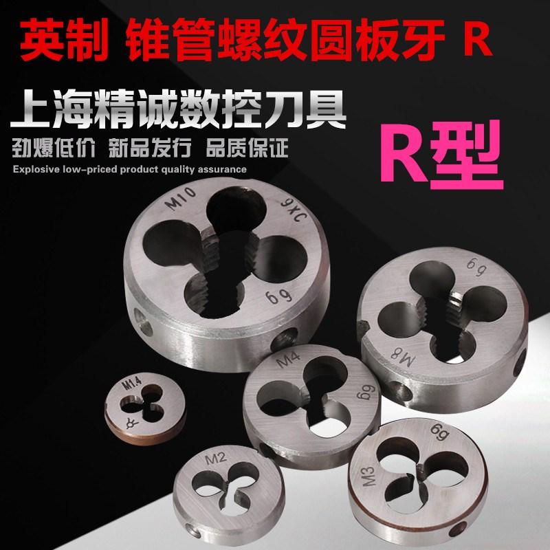 Die R1/2R3/4R1/4R3/8R1/8R1 inch cone taper (R)