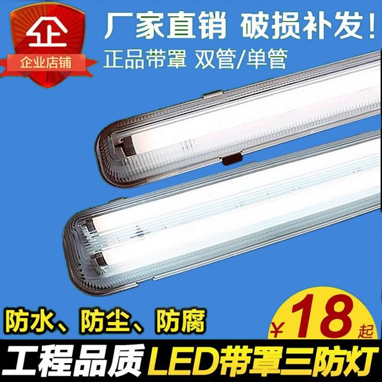 lampă cu trei lumini t8LED praful, apa și lămpi fluorescente lumina lămpii de integrare