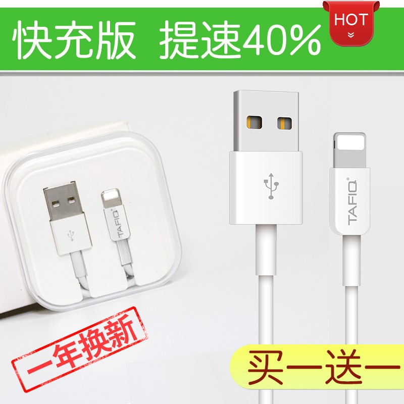 Iphone6s data line, Android mobile phone, 7plus charging line, fast charging Android iPad single head 5S