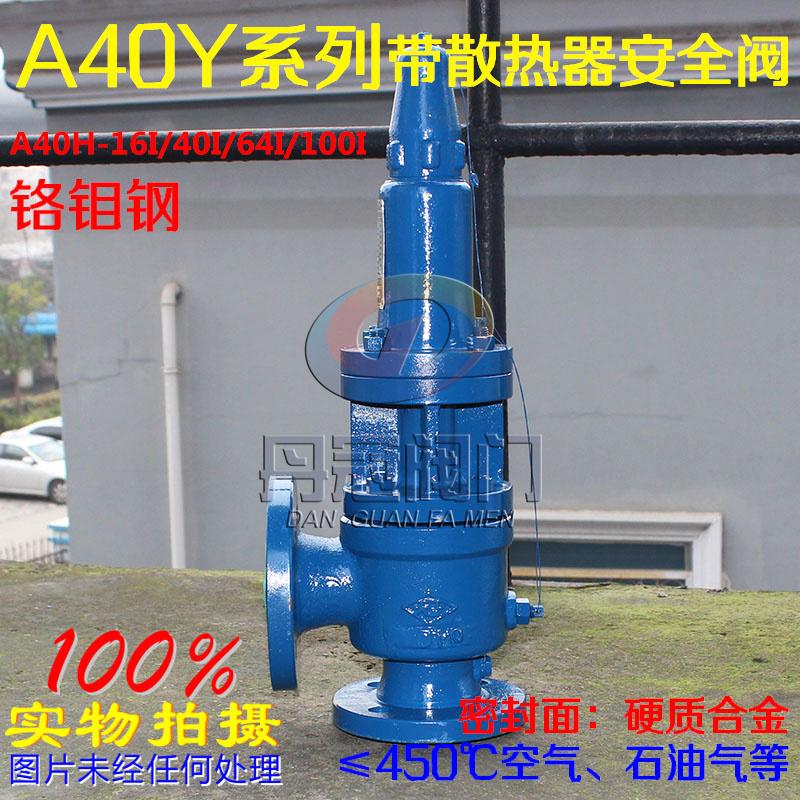 A40Y-16I avec un radiateur de pleine ouverture de la soupape de sécurité pourrait être étendue à 200 résistant à haute température
