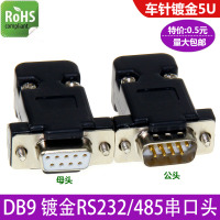 DB9 male head, RS2329 pin string, oral 485 plug, plastic shell, 9P welding terminal, plated gold head