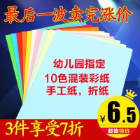 Shipping paper A4 color copy paper A4 color printing paper origami origami 80g kindergarten children