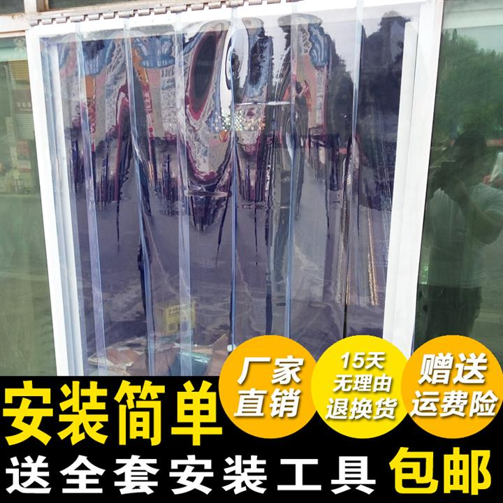 Summer plastic transparent PVC soft curtain, partition wind curtain shop, color kitchen curtain, mosquito and fly curtain