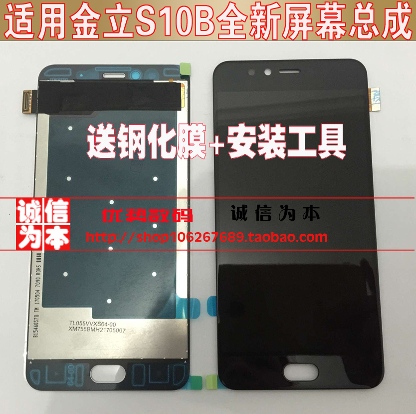 The screen assembly Jin S10 screen M5 S10L LCD display and touch screen mobile phone S10B S10C/CL M6