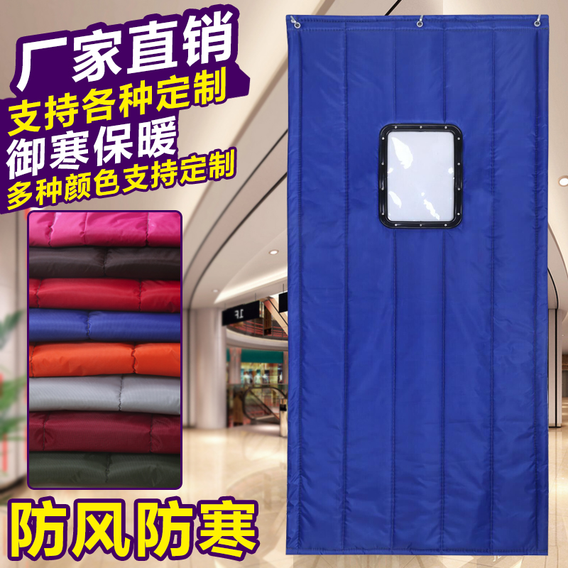 Custom winter heat preservation cold storage air conditioning wind noise through the curtain curtain curtain Ming household partition thickening seed