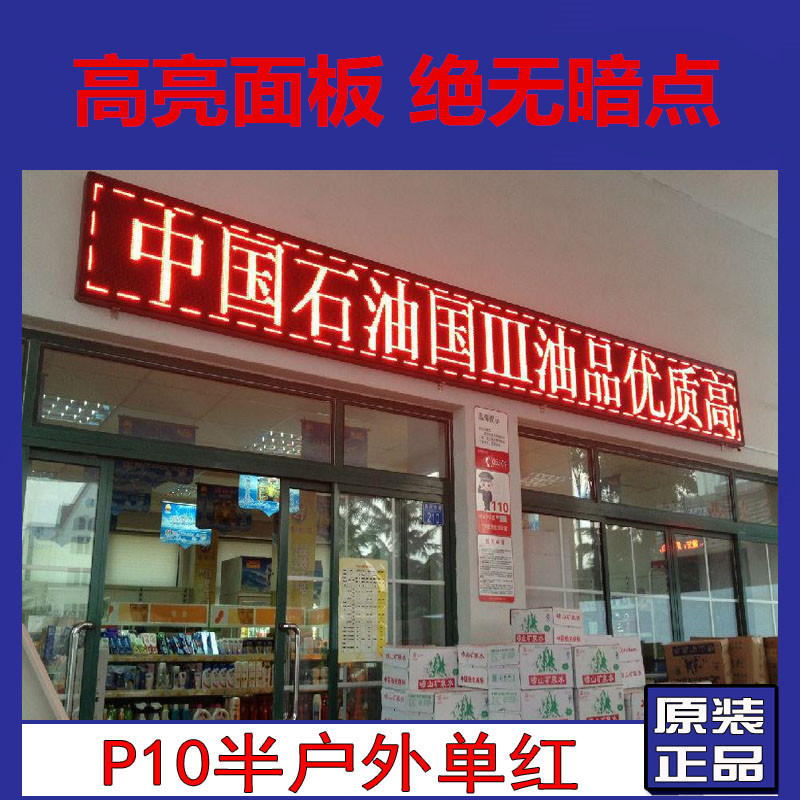 Display screen, scrolling caption control, Kaka power supply display, advertising electronic lamp box