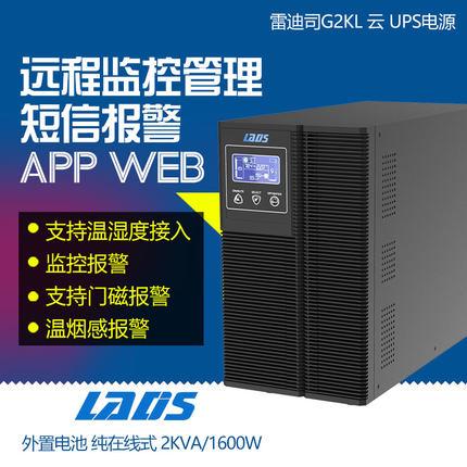 Рэй ди отдел G2KL2KVA онлайн типа бесперебойного питания UPS 1600 W продлить 65AH батареи только 2 часа 6