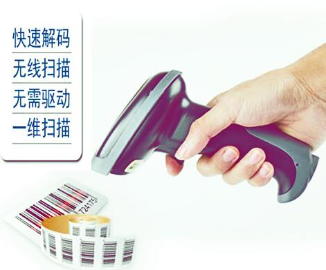 The special cable wireless one gun in the supermarket uses special head special bar code to automatically scan the gun scavenging gun wireless 1